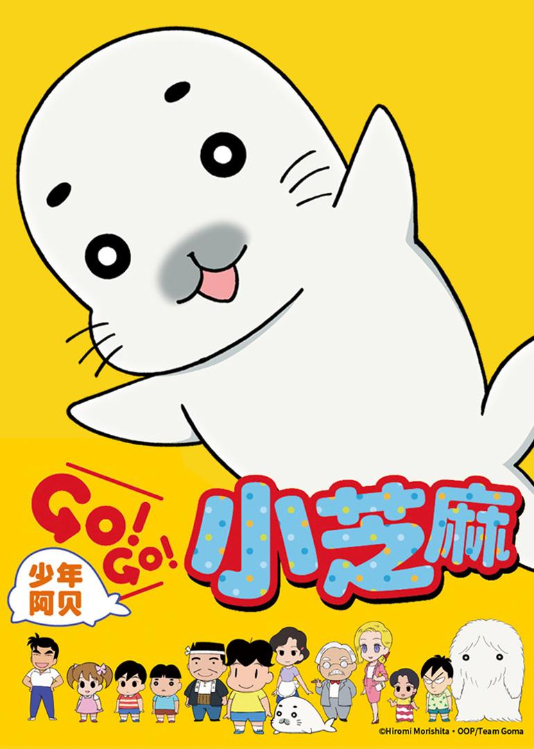 少年阿贝 GO!GO!小芝麻 第一季 日语版