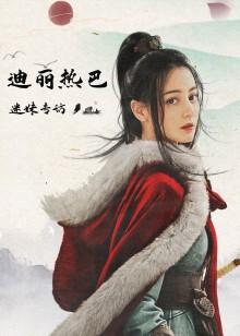 【迷妹专访】×迪丽热巴×长歌行