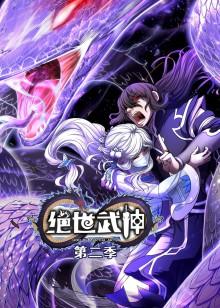 动态漫画·绝世武神第二季
