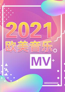 2021欧美音乐MV