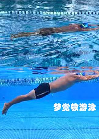 梦觉教游泳