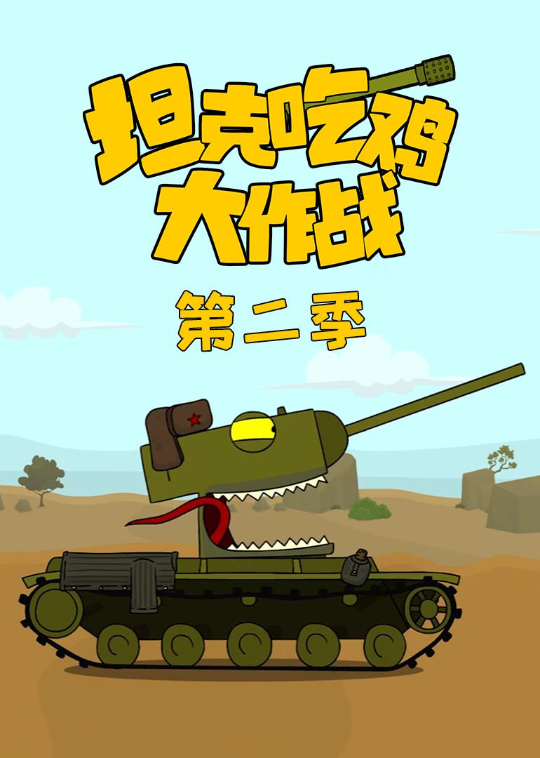 坦克吃鸡大作战第二季