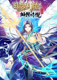 动态漫画·斗罗大陆外传神界传说