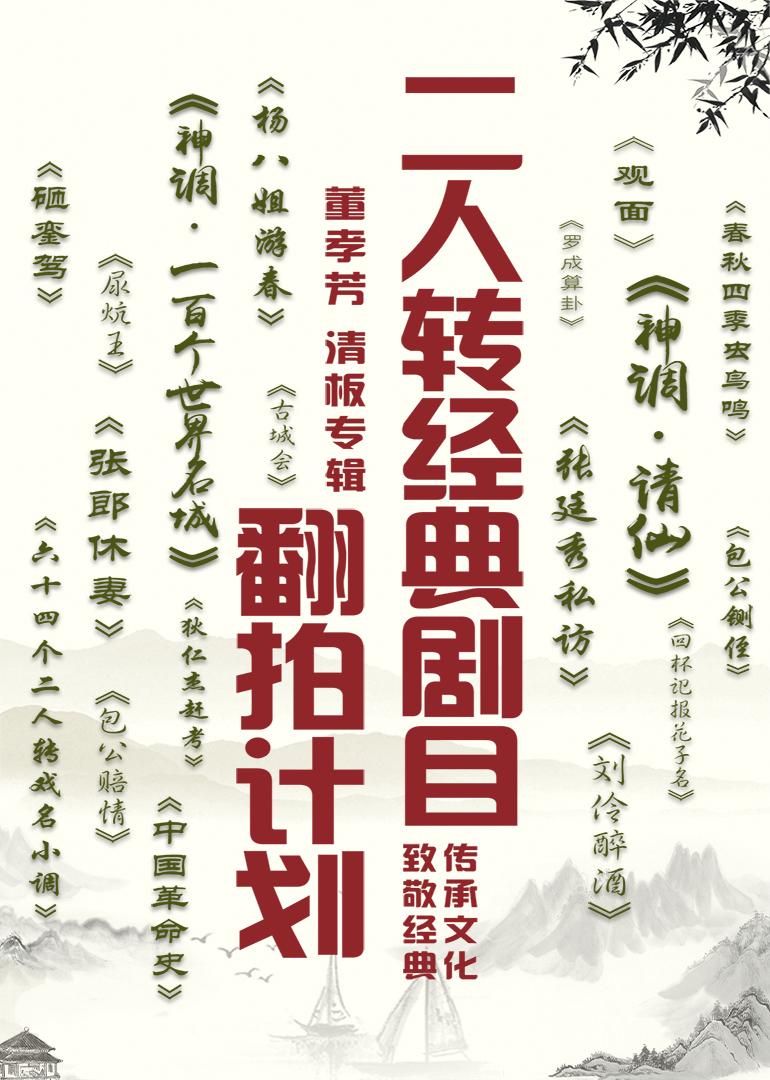 二人转经典剧目翻拍计划·董孝芳清板专辑