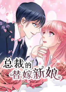 动态漫画·总裁的替嫁新娘第一季