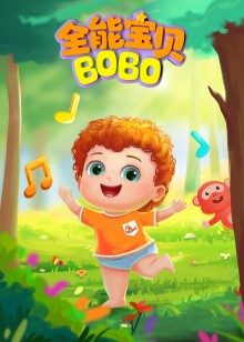 全能宝贝BOBO 合集