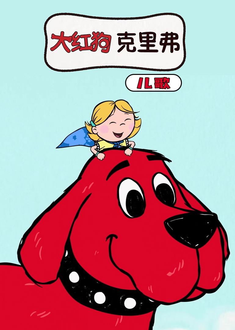 大红狗克里弗儿歌