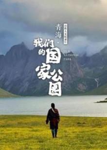 青海:我们的国家公园