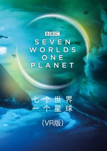 七个世界 一个星球(VR版)
