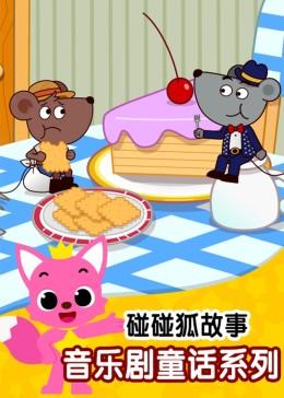 碰碰狐故事之音乐剧童话系列