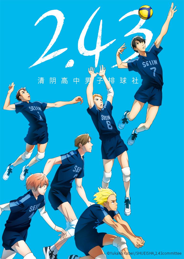 2.43清阴高中男子排球社