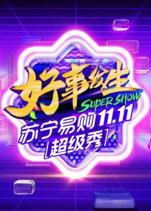 11.11全民嘉年华超级秀
