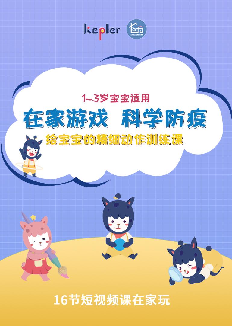 七点十分1-3岁宝宝精细动作训练课免费观看