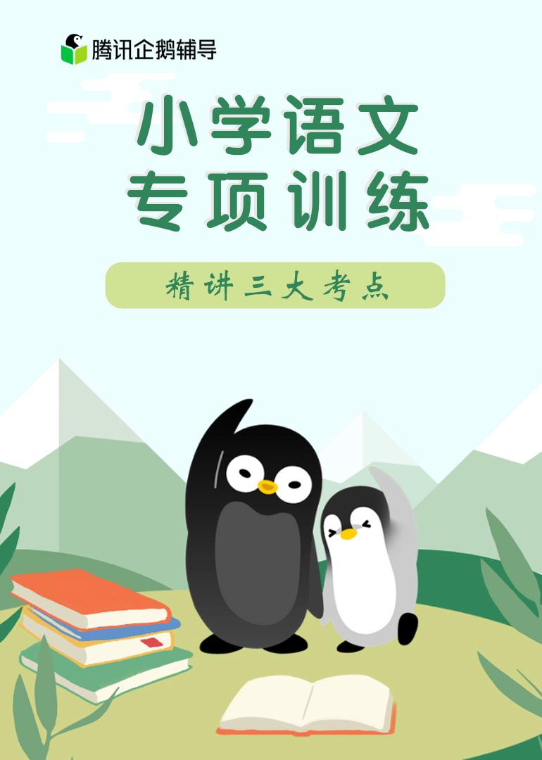 腾讯企鹅辅导小学语文专项训练