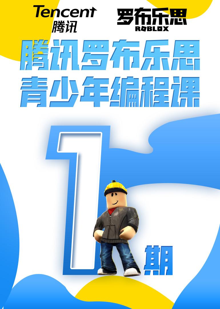 腾讯罗布乐思青少年编程课一期海报剧照