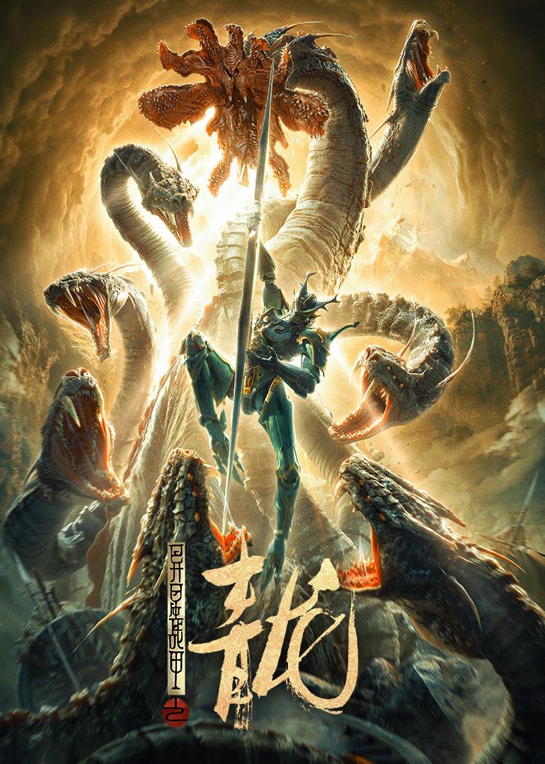 《异星战甲之青龙》电影高清在线观看