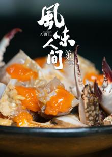 风味人间2·云吃夏日大餐