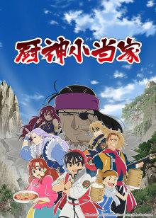 厨神小当家 第1季 日语版