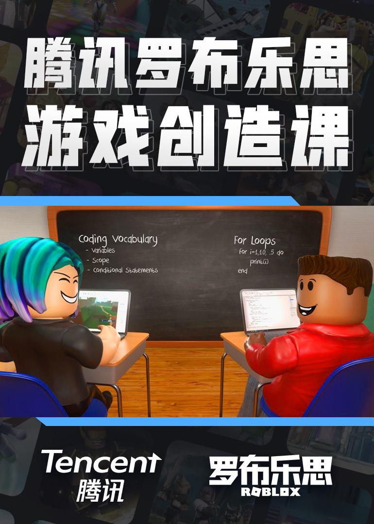 腾讯罗布乐思游戏创造课漫画