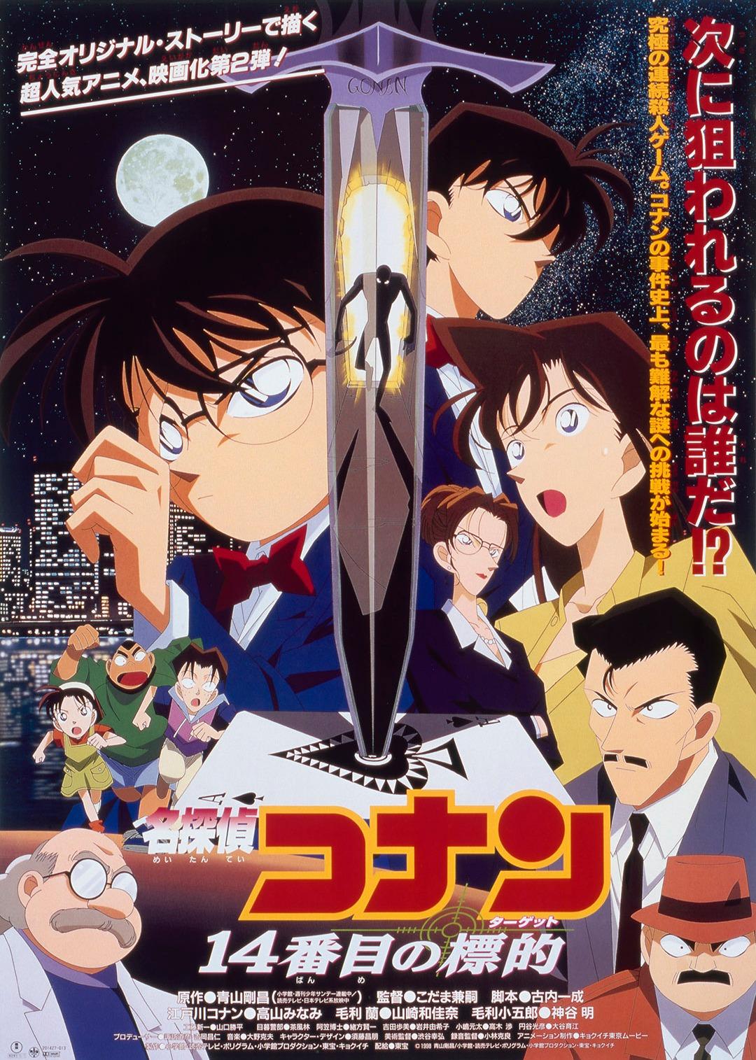 名侦探柯南剧场版第十四个目标日语版海报剧照