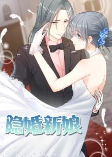 隐婚新娘 第1季 叫板总裁小甜心