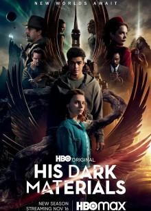 黑暗物质第二季