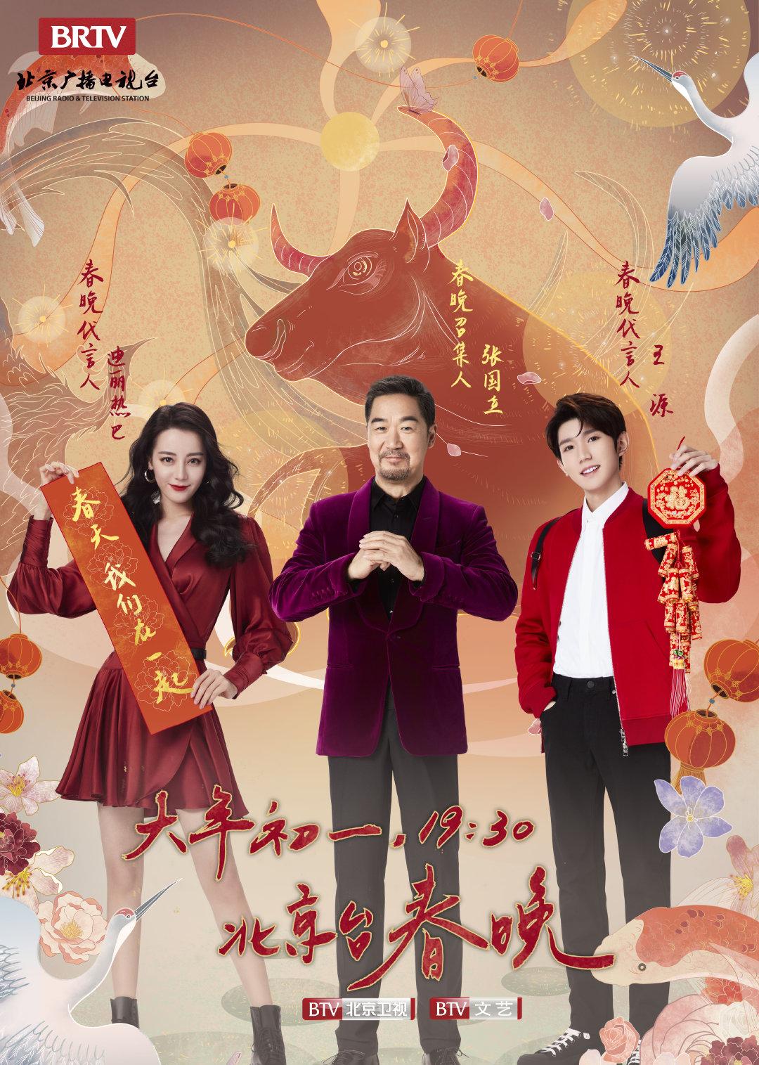 2021北京台春晚