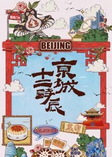 京城十二时辰