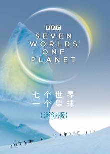 七个世界 一个星球(迷你版)