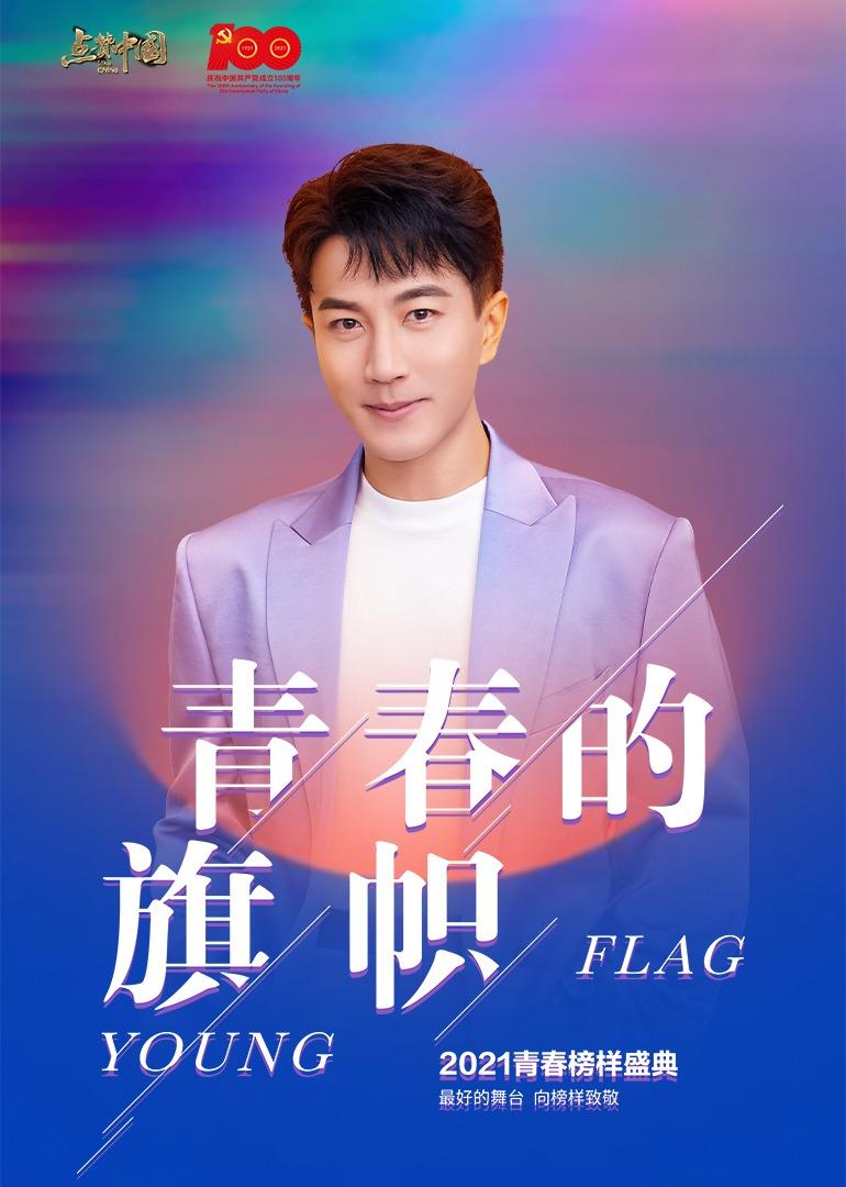 青春的旗帜——2021点赞中国青春榜样盛典