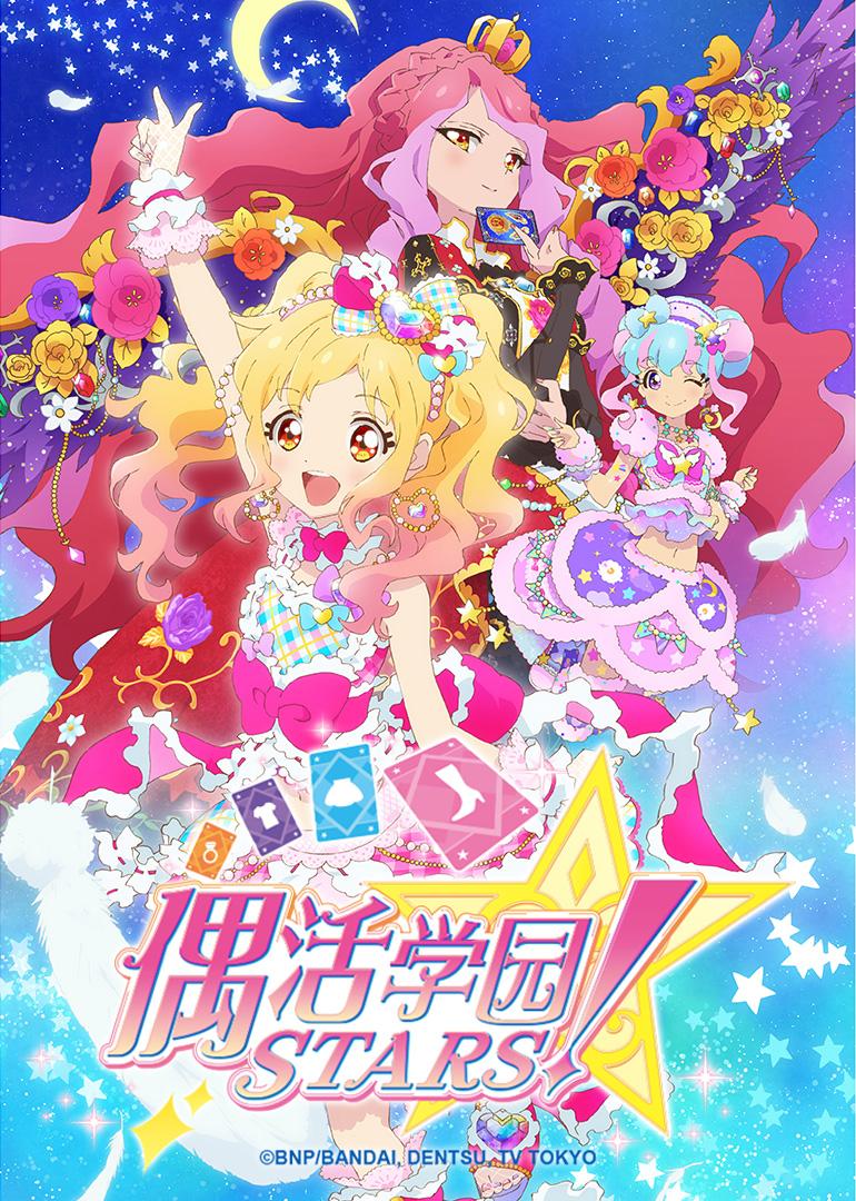 偶活学园 STARS!第二季 日语版