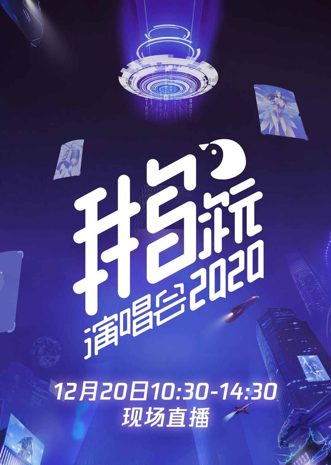 2020腾讯视频鹅次元演唱会