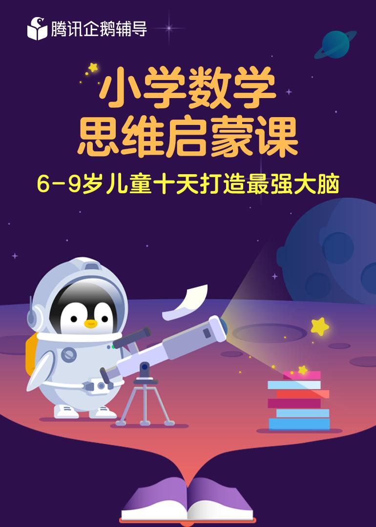 腾讯企鹅辅导数学思维启蒙课[1~3年级]