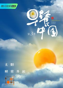 早餐中国 第3季