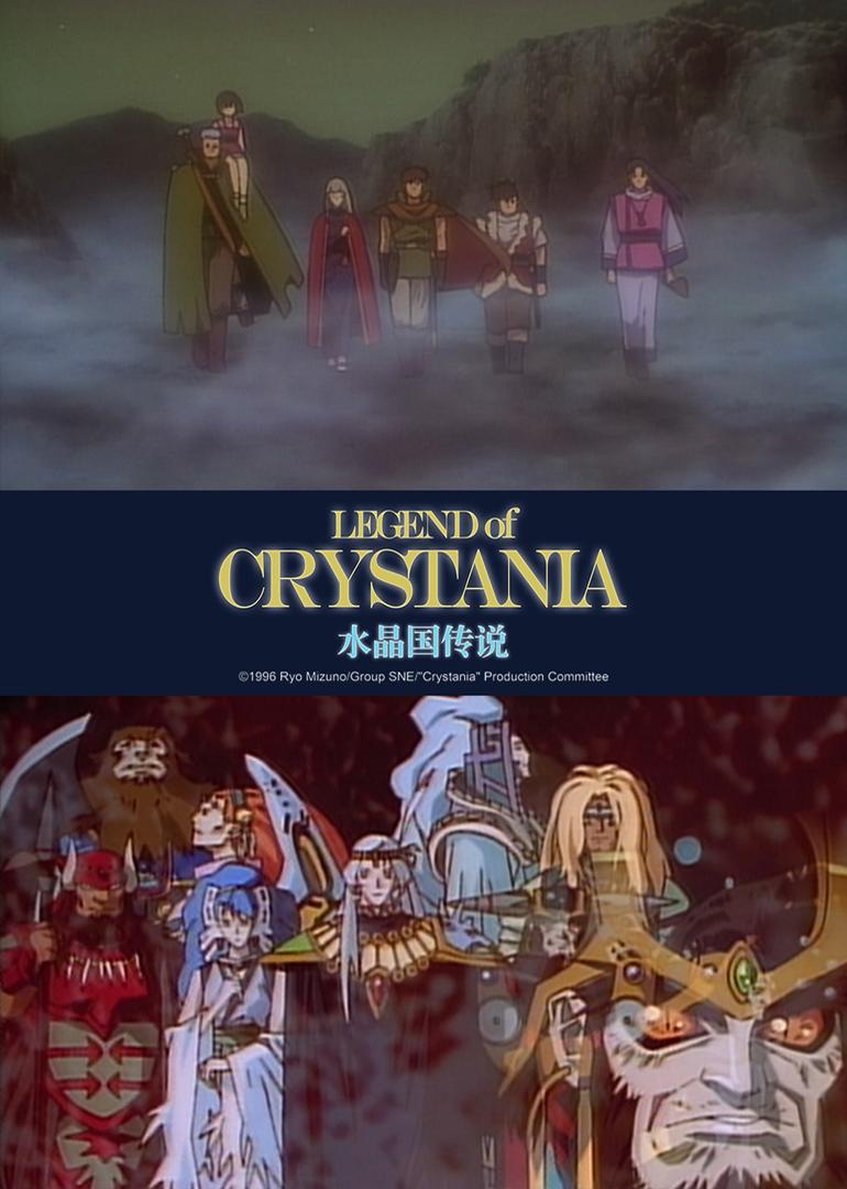 水晶国传说OVA
