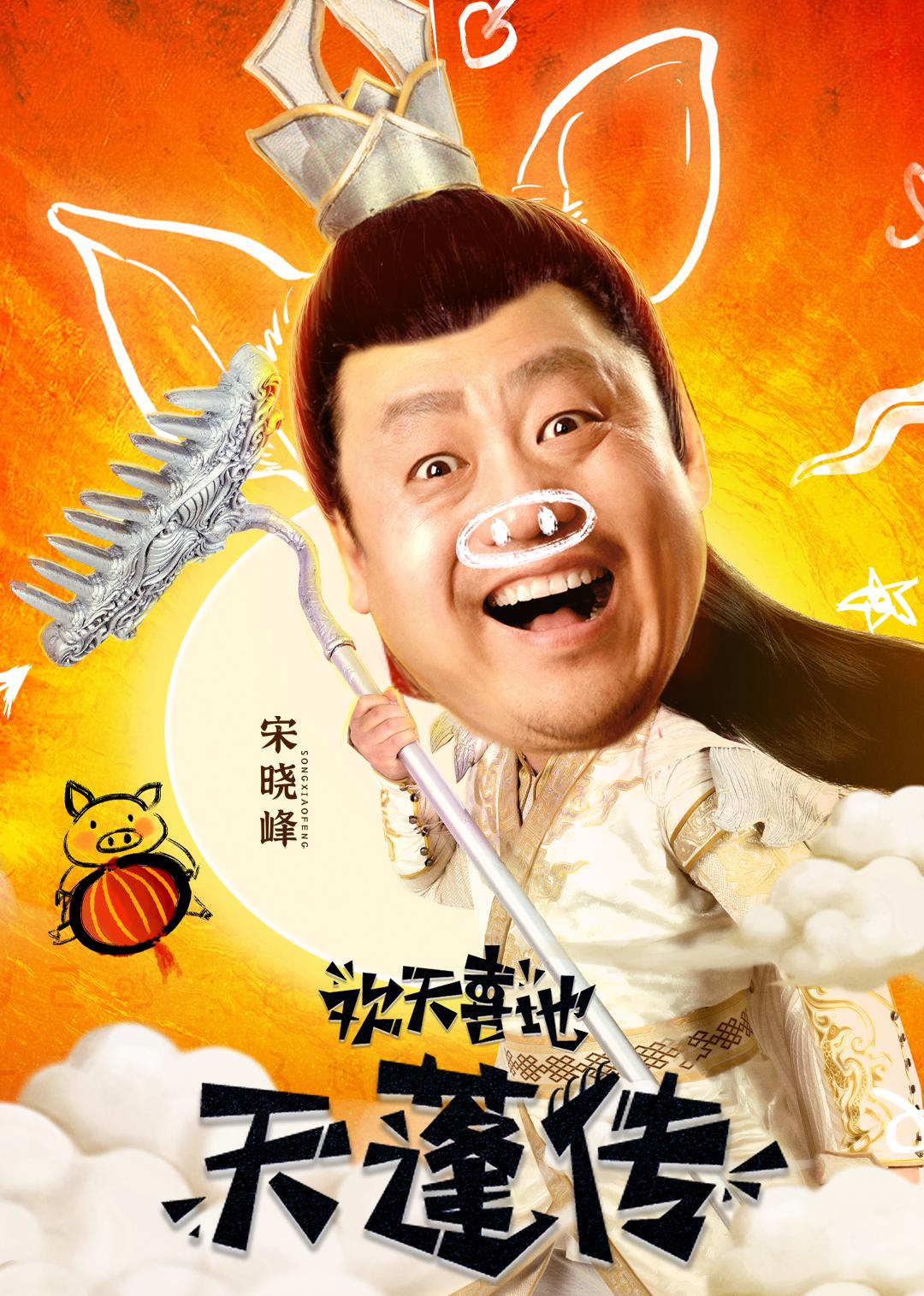《欢天喜地天蓬传》电影高清在线观看