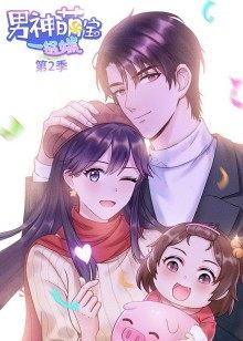 动态漫画·男神萌宝一锅端第二季
