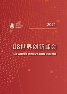 U8世界创新峰会