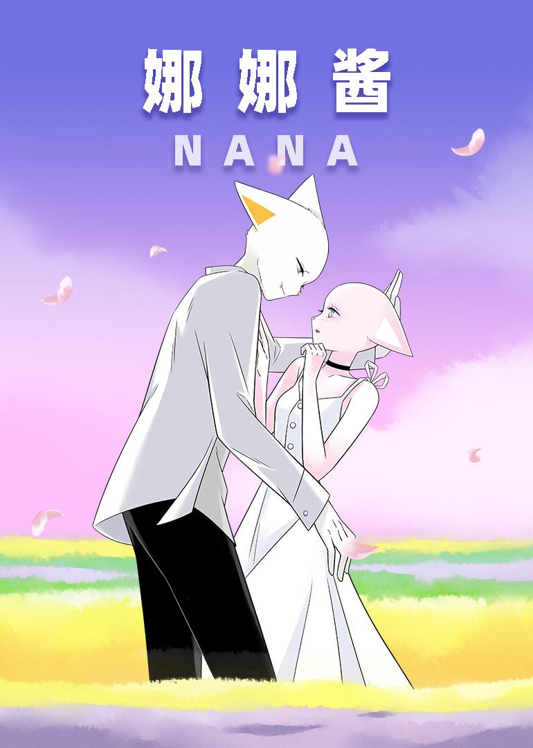 nana娜娜酱