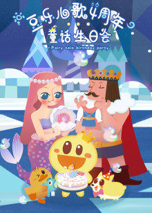 童话月·小小豆乐生日快乐