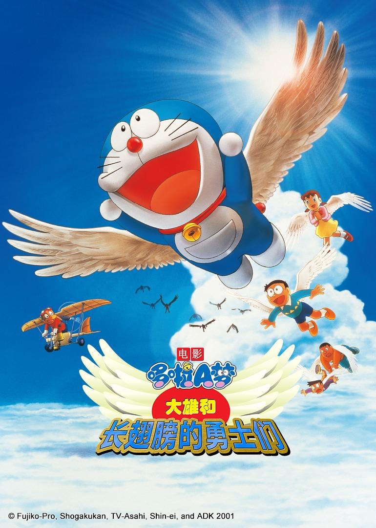 哆啦A梦剧场版大雄和长翅膀的勇士们