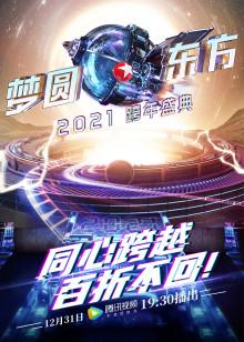 2021东方卫视跨年盛典