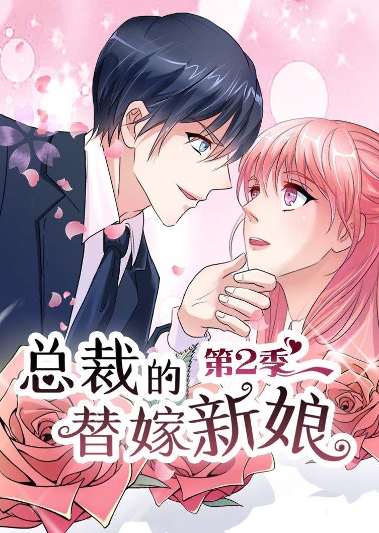 动态漫画·总裁的替嫁新娘第二季做回自己