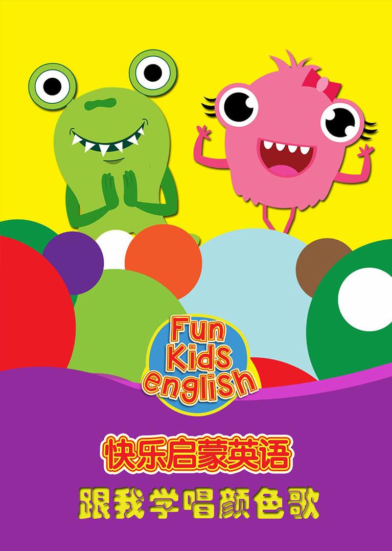 快乐启蒙英语跟我学唱颜色歌