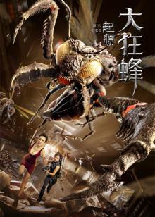 大狂蜂:起源