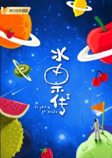 水果传 第2季