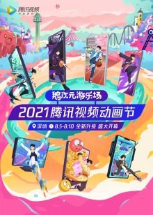 2021腾讯视频动漫年度发布