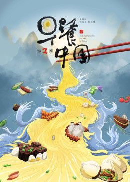早餐中国 第2季