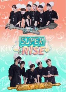 Super R1SE·蓄能季