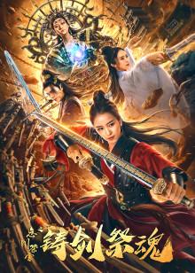 动作电影-忘川茶舍之铸剑祭魂-河南电影在线